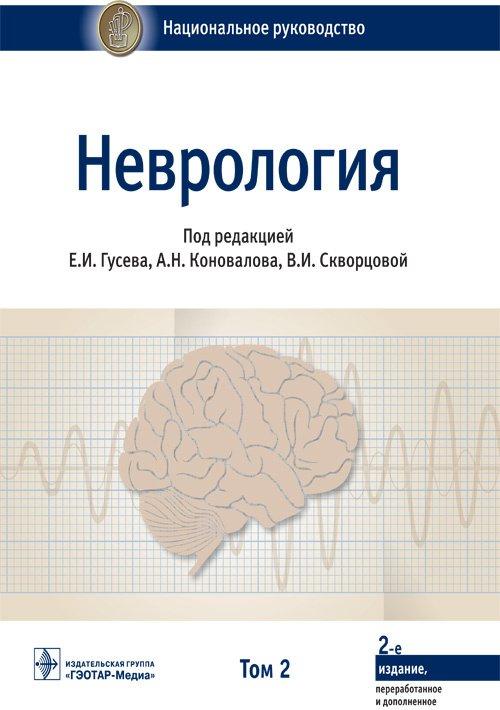 Неврология. Том второй