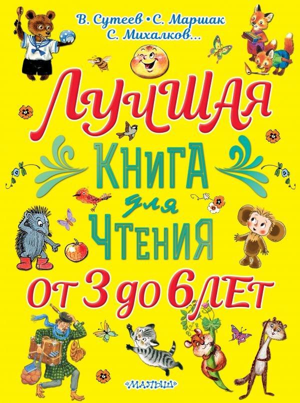 Лучшая книга для чтения. От трех до шести лет