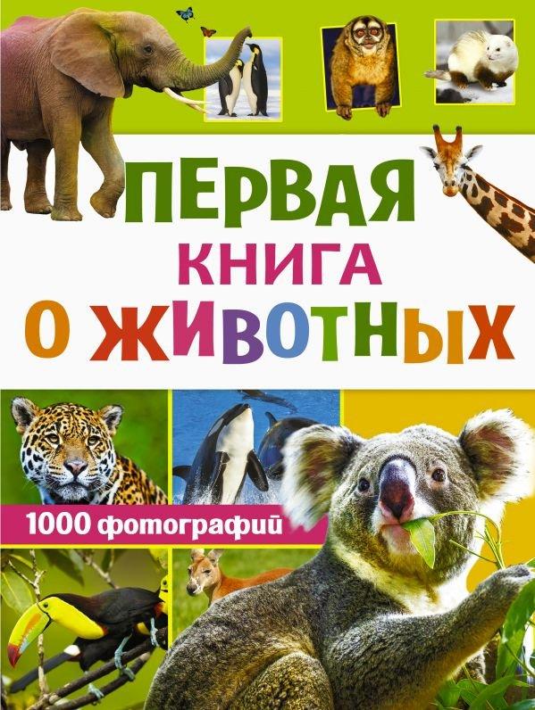 Первая книга о животных