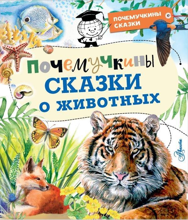 Почемучкины сказки о животных