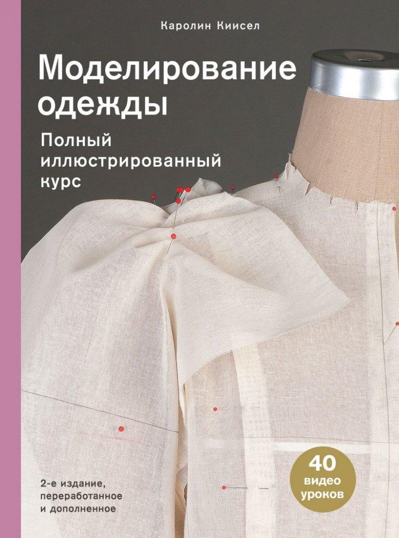 Моделирование одежды. Полный иллюстрированный курс