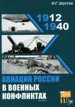Авиация России в военных конфликтах 1912-1940