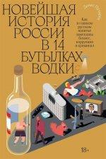 Новейшая история России в четырнадцати бутылках водки