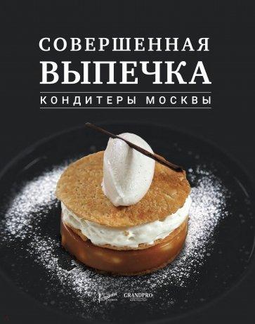 Совершенная выпечка. Кондитеры Москвы