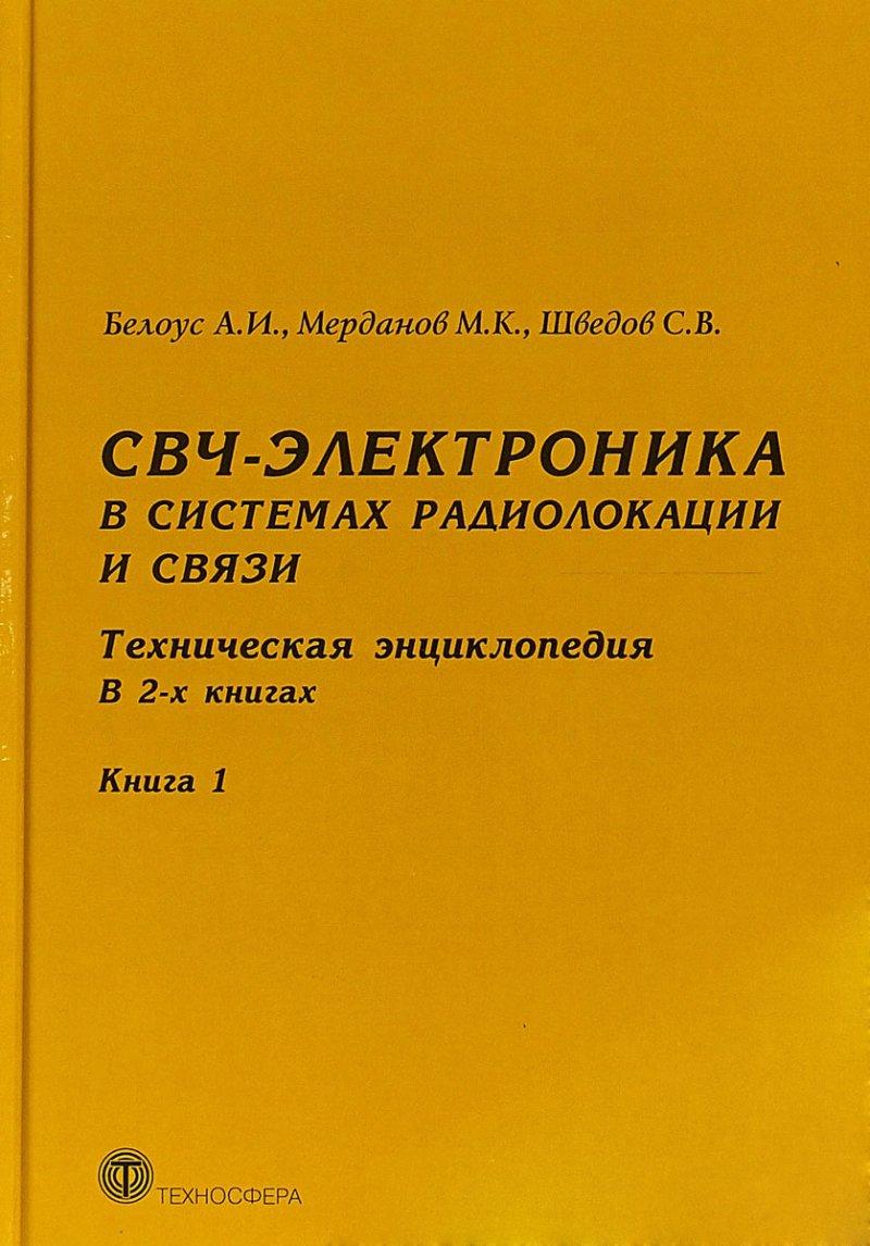 СВЧ-электроника в системах радиолокации и связи. Техническая энциклопедия. В двух книгах. Книга первая