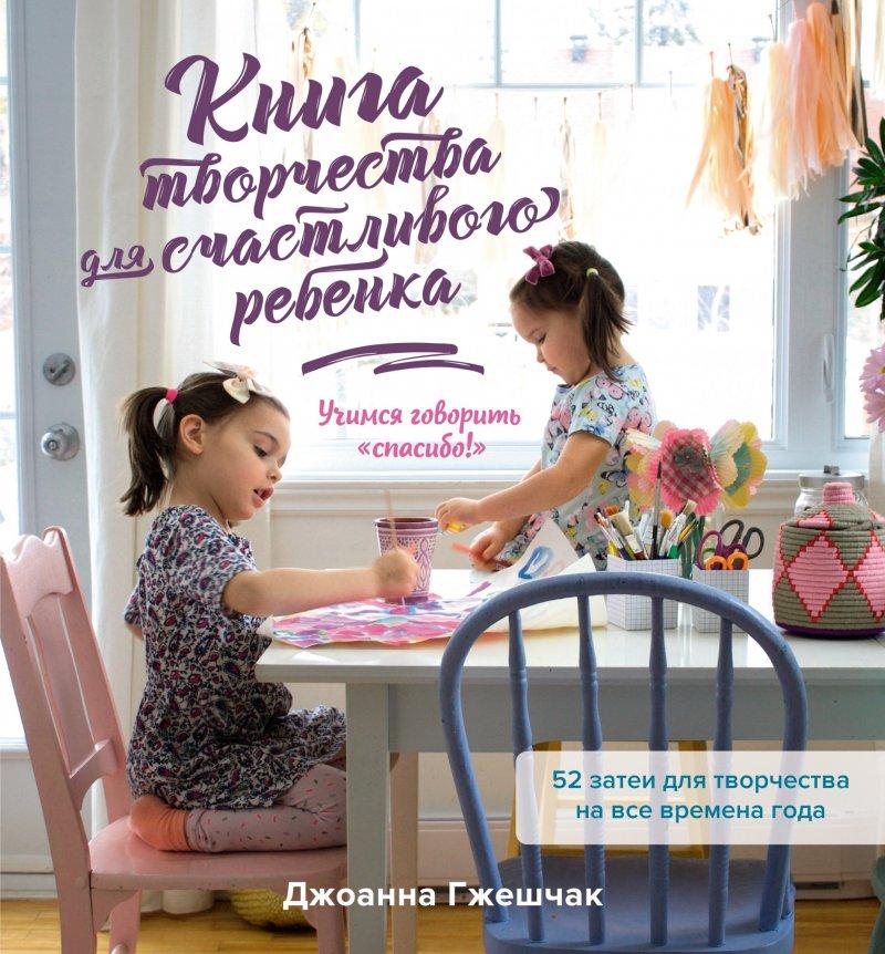 Книга творчества для счастливого ребенка. Учимся говорить «спасибо!»