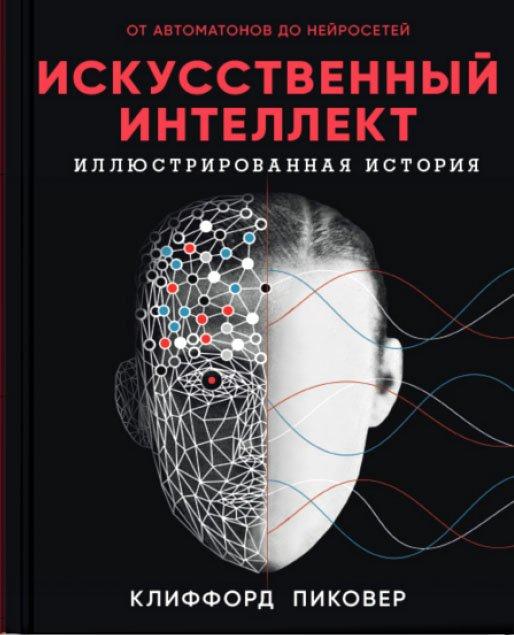 Искусственный интеллект. Иллюстрированная история