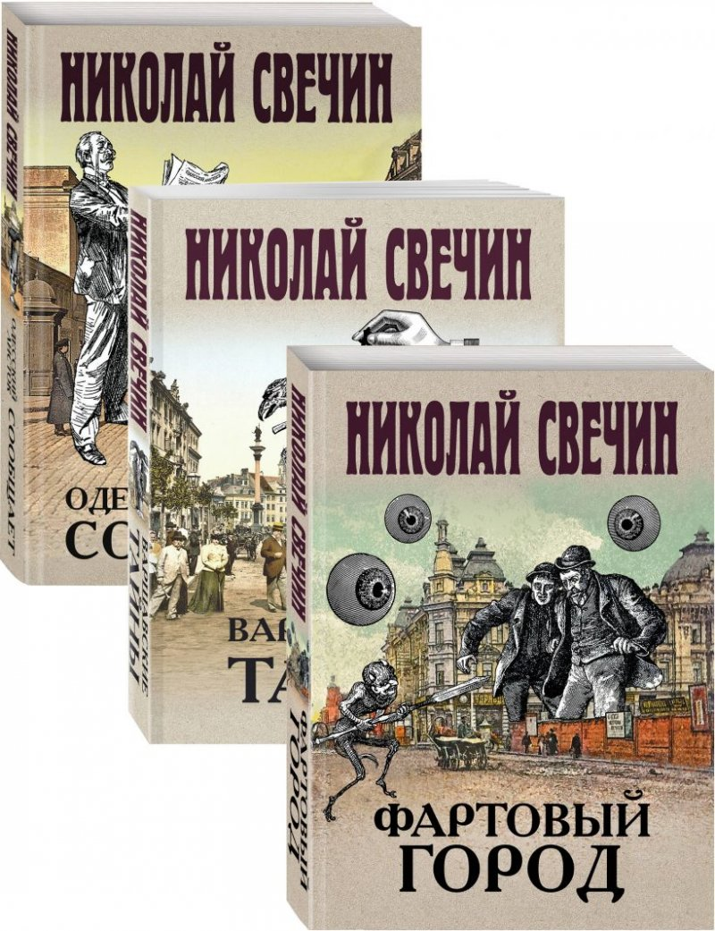 Сыщик Его Величества. Комплект из трех книг