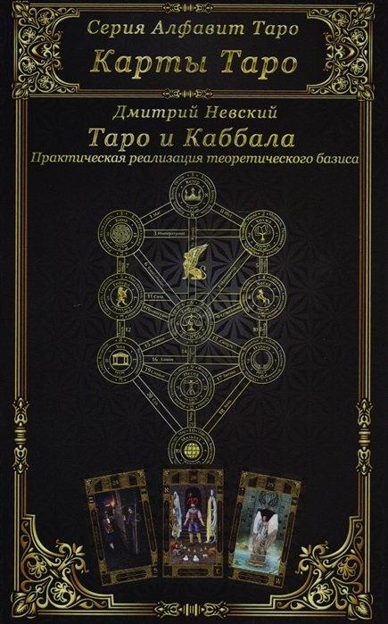 Таро и Каббала. Практическая реализация теоретического базиса