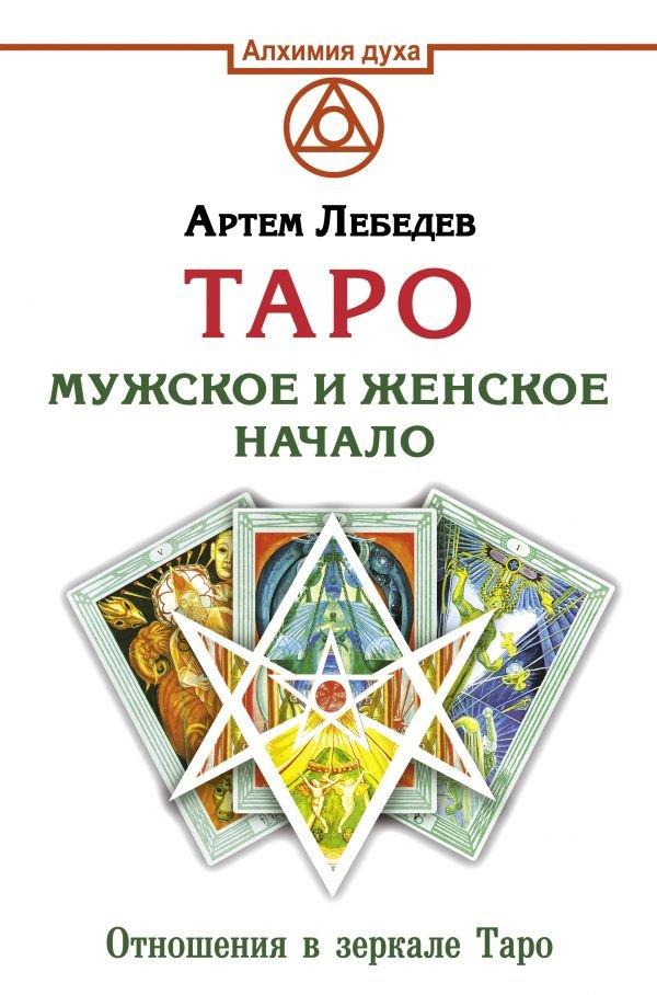 Таро. Мужское и женское начало. Отношения в зеркале Таро