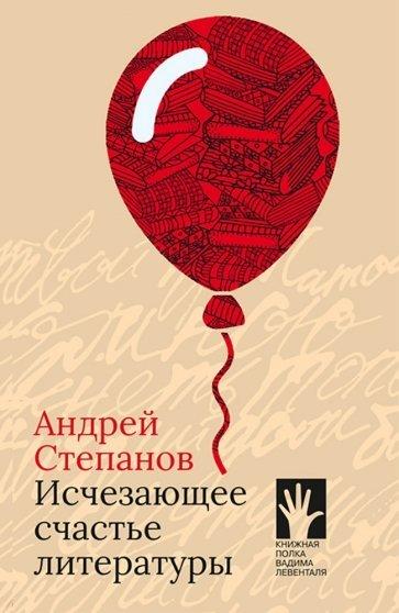 Исчезающее счастье литературы