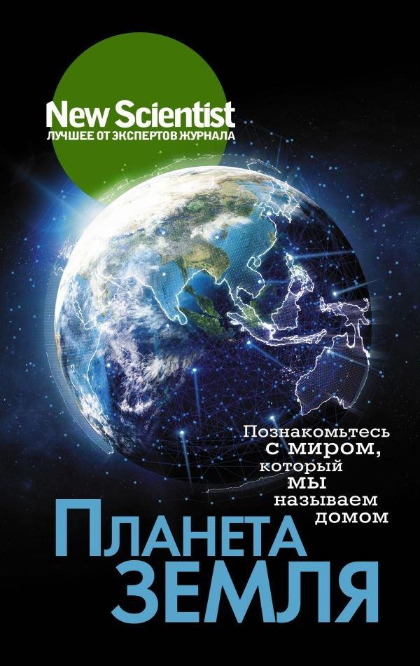 Планета Земля. Познакомьтесь с миром, который мы называем домом