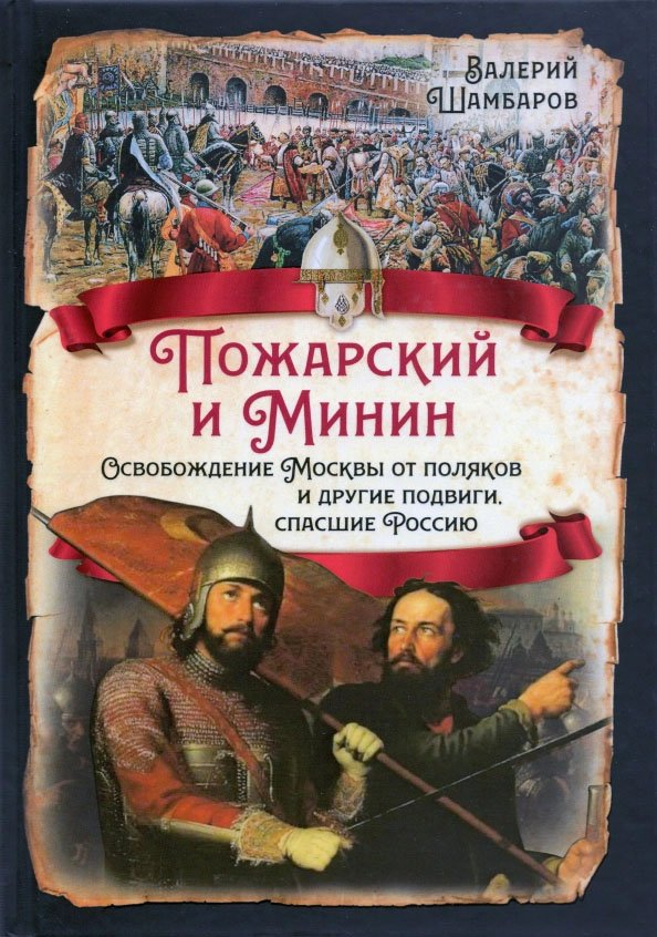 Пожарский и Минин. Освобождение Москвы от поляков и другие подвиги, спасшие Россию