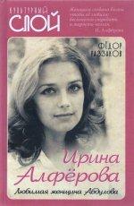 Ирина Алфёрова. Любимая женщина Абдулова