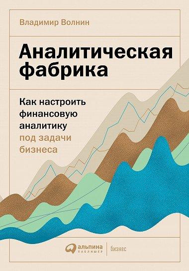 Аналитическая фабрика. Как настроить финансовую аналитику под задачи бизнеса