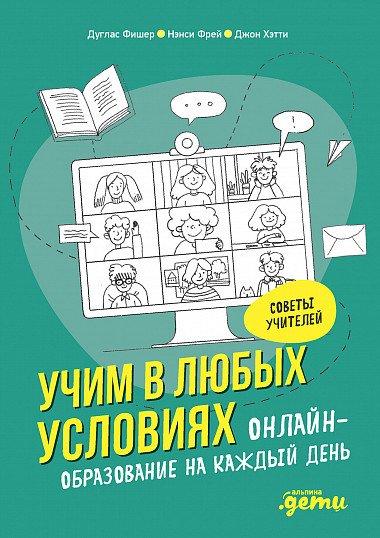 Учим в любых условиях. Онлайн-образование на каждый день