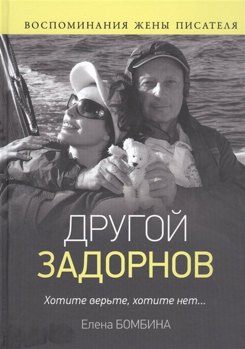 Другой Задорнов. Воспоминания жены писателя