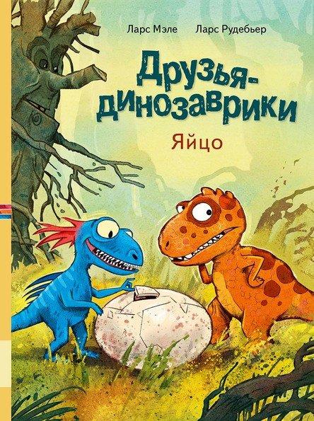 Друзья динозаврики. Яйцо