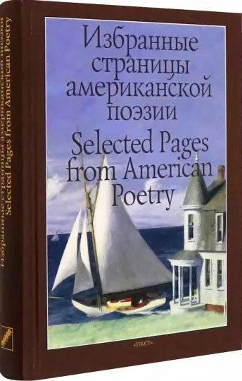 Избранные страницы американской поэзии