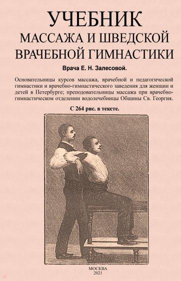 Учебник массажа и шведской врачебной гимнастики