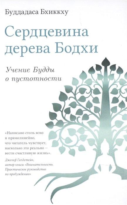 Сердцевина дерева Бодхи. Учение Будды о пустотности