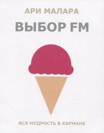 Выбор FM. Вся мудрость в кармане