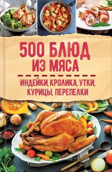 Пятьсот блюд из мяса. Индейка, кролик, утка, курица