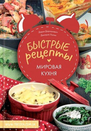 Быстрые рецепты. Мировая кухня