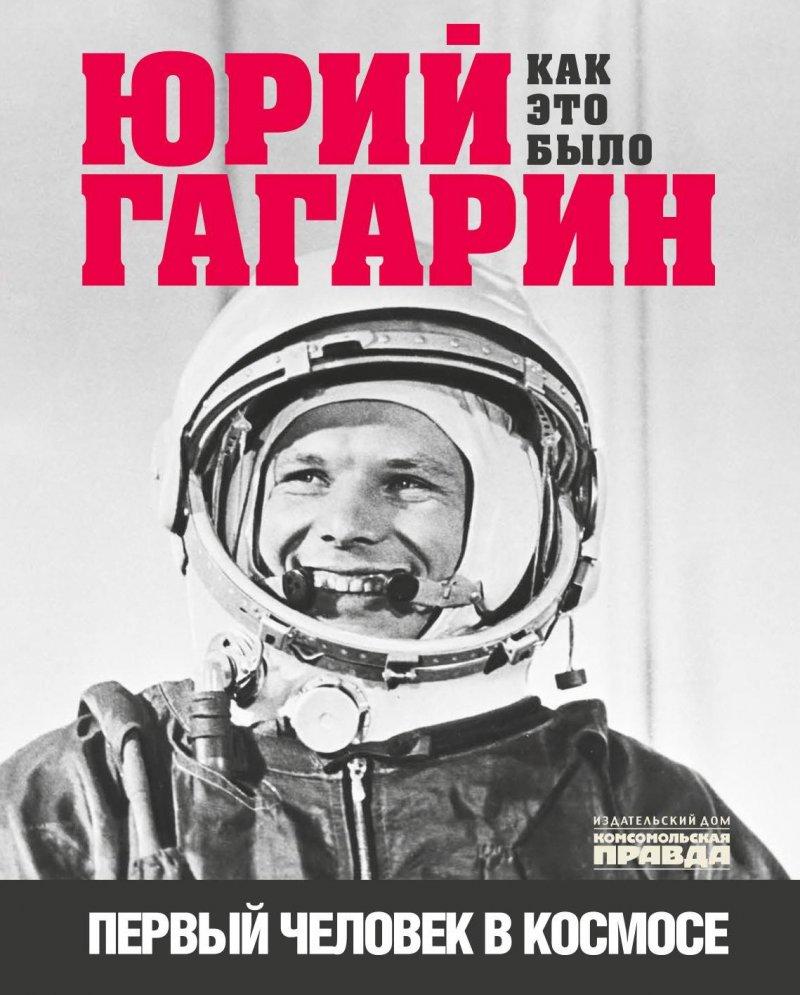 Юрий Гагарин. Как это было. Первый человек в космосе