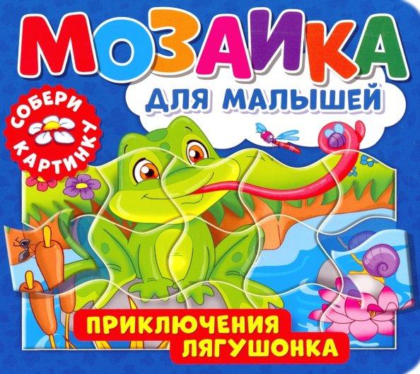 Приключения лягушонка