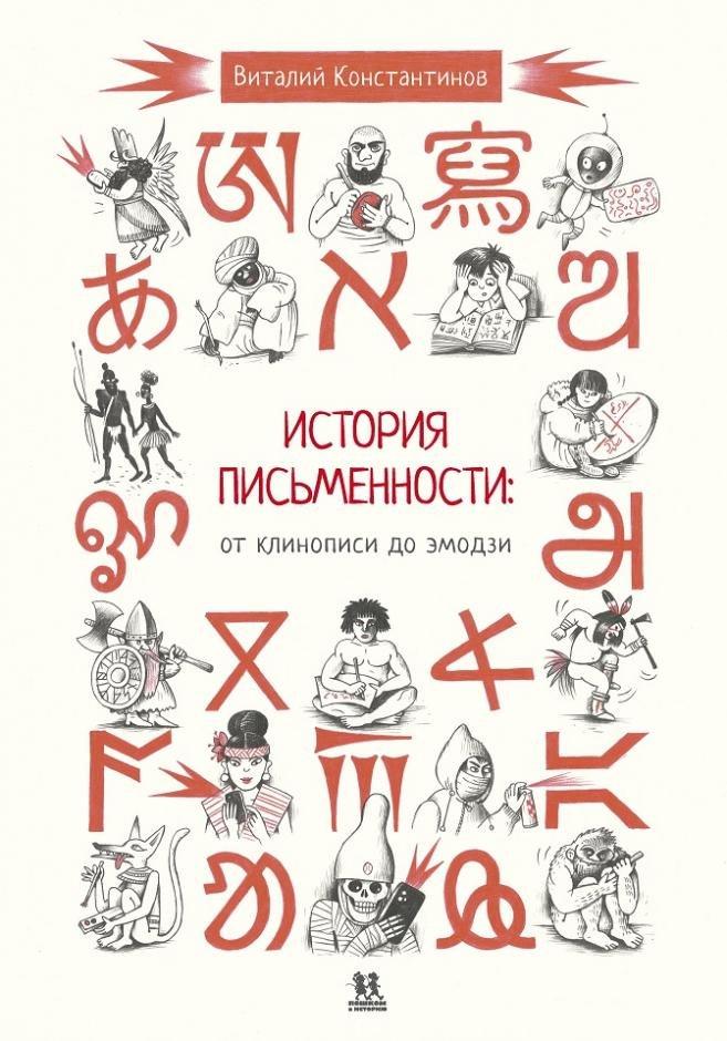 История письменности: от клинописи до эмодзи