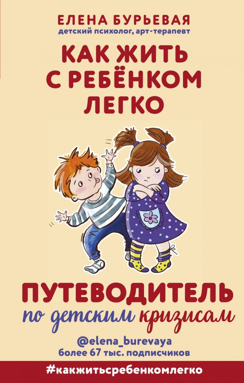Как жить с ребёнком легко. Путеводитель по детским кризисам