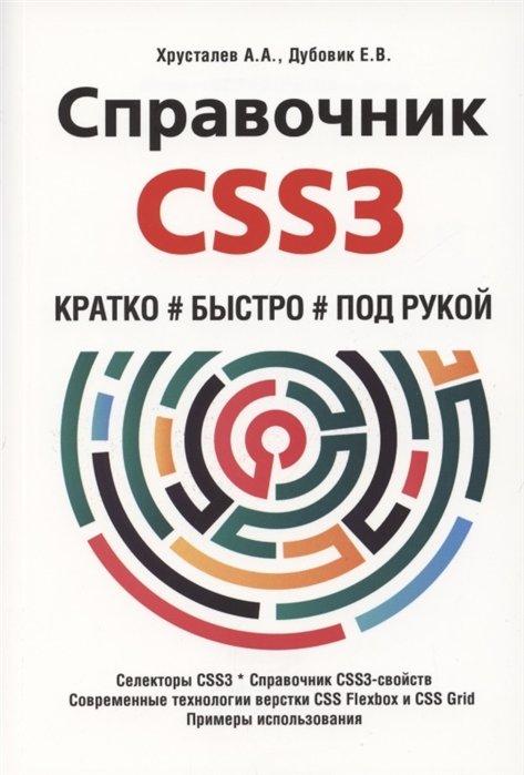 Справочник CSS3. Кратко # быстро # под рукой