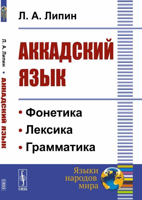 Аккадский язык