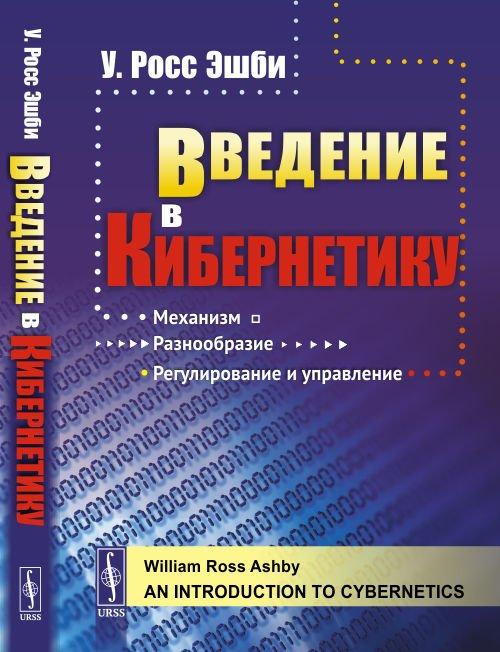 Введение в кибернетику