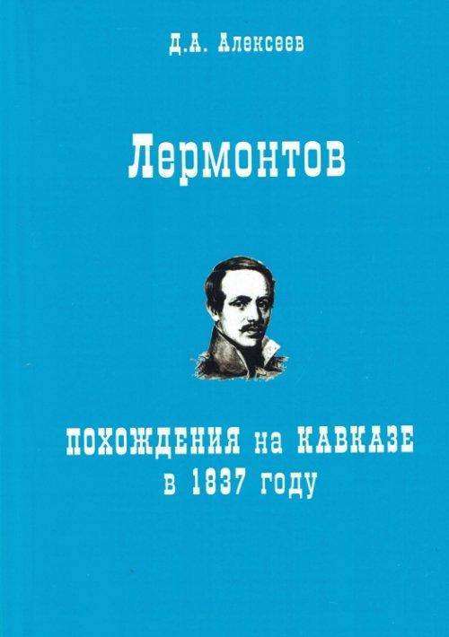 Лермонтов. Похождения на Кавказе в 1837 году