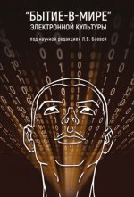 «Бытие-в-мире» электронной культуры