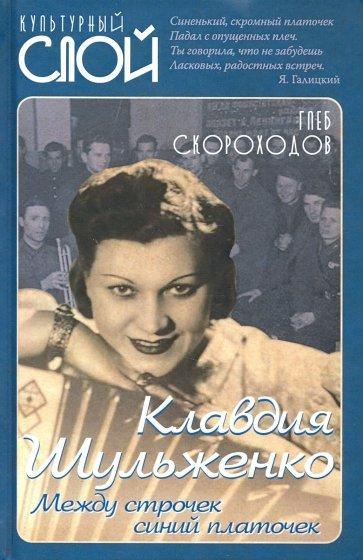 Клавдия Шульженко. Между строчек синий платочек