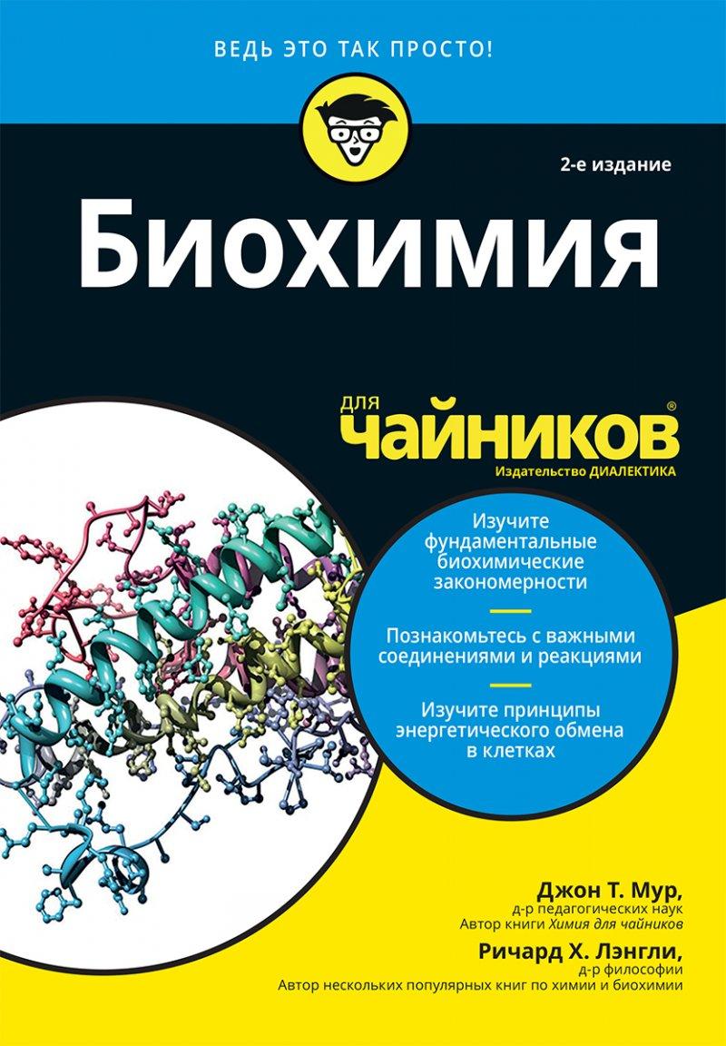 Биохимия для чайников. Второе издание