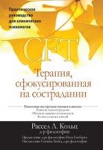 CFT. Терапия, сфокусированная на сострадании. Практическое руководство для клинических психологов