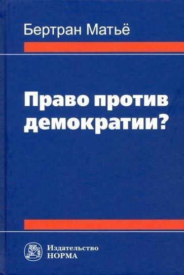 Право против демократии?