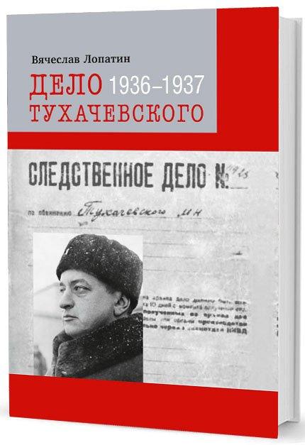 Дело Тухачевского 1936-1937