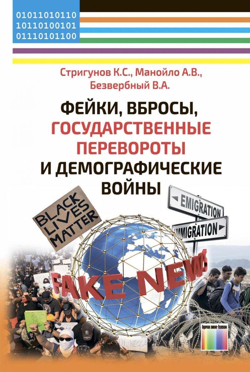 Фейки, вбросы, государственные перевороты и демографические войны