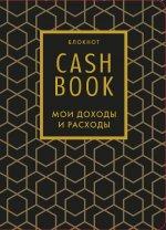 CashBook. Мои доходы и расходы. 7-е издание (графика)