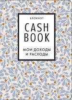 CashBook. Мои доходы и расходы. 7-е издание (листья)