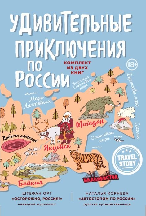 Удивительные приключения по России. Комплект из двух книг