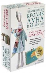 Знаменитый кролик Луна и ее друзья. Сшей и одень свою Luna Lapin. Комплект из двух книг