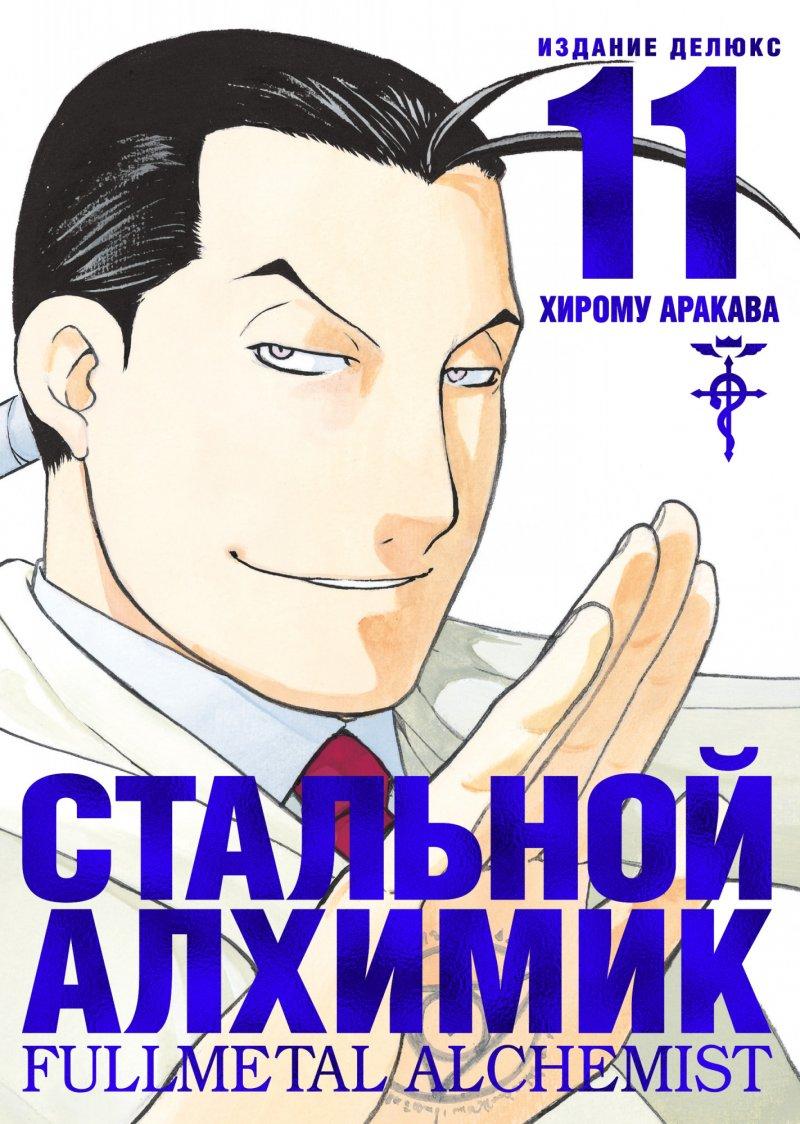 Стальной Алхимик. Книга одиннадцатая