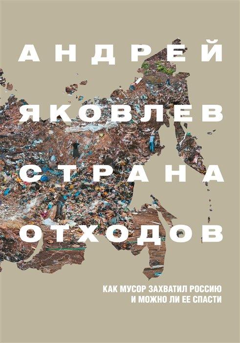 Страна отходов. Как мусор захватил Россию и можно ли ее спасти