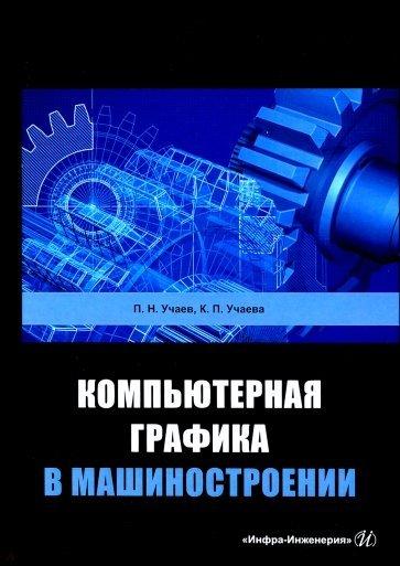 Компьютерная графика в машиностроении